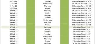 2018 Calendar Islamic February 2018 Calendar Archives Time Date Calendar
