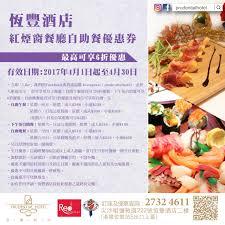 catalogue cuisine ik饌 恆豐酒店 龍堡國際 皇家太平洋酒店 香港黃金海岸酒店 城市花園酒店