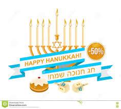 hanukkah sale happy hanukkah sale emblem design stock vector image 78274142