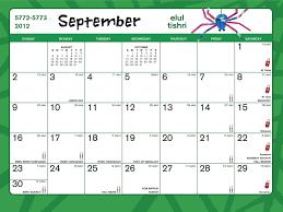 hebrew calendars kar ben publishing fundraising with calendars
