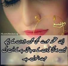 wedding quotes urdu 239 best true saying by images on poem