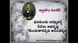 Essay On Abraham Lincoln In Telugu   Essay Essay Abraham Lincoln Telugu Quotations My Slideshow You