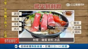 vid駮s cuisine 平價火鍋賺很大 網友揪成本價30 業者駁人事水電瓦斯都要錢 記者曾佳萱