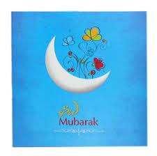 Eid Invitation Card Eid Cards U003eeid U0026 Ramadan Invitations Azad Products Pvt Ltd