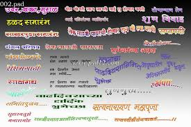 wedding quotes in marathi marathi lagna patrika clipart 24