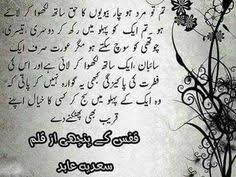 wedding quotes in urdu aurat chand ilfaz urdu quotes urdu poetry and