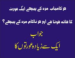 latest funny sms in urdu scoopak