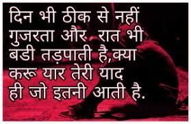 whatsapp wallpaper red 320 hindi sad whatsapp status images free download