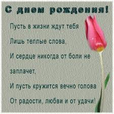wedding wishes russian russian birthday poems