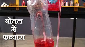 fountain in bottle easy science project for kids in hindi by