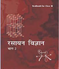 chemistry urdu ebook