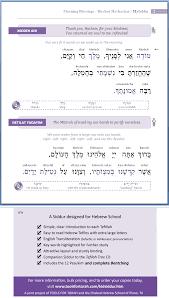 my siddur kid siddur for hebrew schools