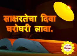 Taglines On Innovation Marathi Slogans U2013 Slogans On Various Topics In Marathi मर ठ