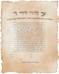 interfaith ketubah printable pdf reformed or interfaith wording hebrew and