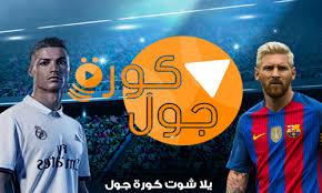 Yalla Shoot مشاهدة مباريات اليوم بث مباشر موقع يلا شوت Yalla Shoot