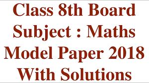 paper pattern grade 8 part 1 hindi class 8th board maths 2018 model paper solution