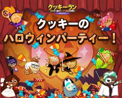 image halloween party 2015 line newsletter jpg cookie run wiki