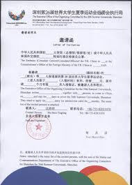 notice on the 26th summer universiade shenzhen