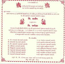 Indian Wedding Card Wordings In Hindu Wedding Card Matter In Hindi For Daughter Best Shoes