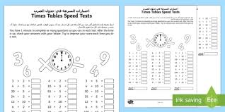 year 2 maths times tables speed tests homework go respond