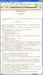 am駭agement bureau particulier 國家宗教事務局局長葉小文 我就知道我認識你 記憶中的檔案