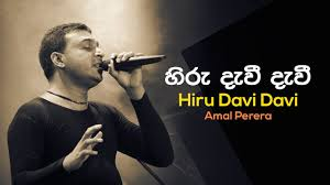 hiru top 40 song hiru davi davi amal perera sinhala music audio song youtube