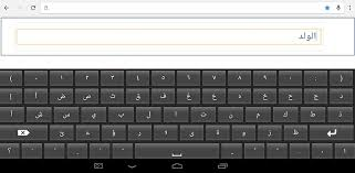 arabic keyboard for android webegs ses arbkeyboard 1 0 apk
