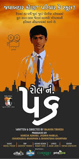 roll no 56 gujarati movie pinterest movies watches and