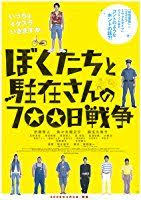 nonton 700 days of battle us vs the police 2008 film streaming