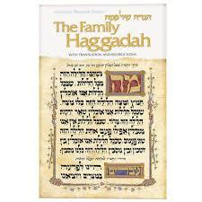 family haggadah the family haggadah artscroll