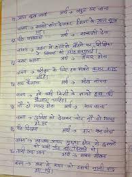 stars of pis ahmedabad std iii hindi notes muhavare