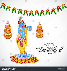 Janmashtami Home Decoration Vector Illustration Decorated Dahi Handi Krishna Stock Vector