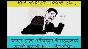 Facebook Troll Meme - best troll photo of meme nepal facebook page june aug sep youtube