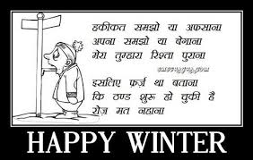 Funny Winter Memes - funny winter message with memes dp image for whatsapp and facebook