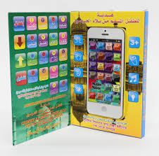 islamic toys muslim talking doll muslim toys u0026 games buy at the 9 reviews