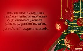 quotes wishes images in malayalam xmax new year quotes