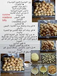 cuisine tunisienne gateau zouza tunisien gâteau noix tunisien زوز التونسية cuisine