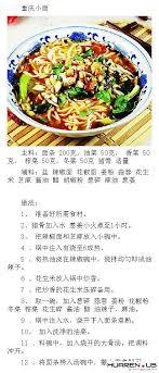 cr駱ine cuisine 55 best cooking images on noodles