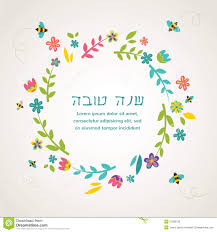 rosh hashana greeting card stock vector image
