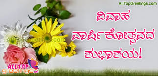 wedding quotes kannada wedding wishes kannada wedding gallery