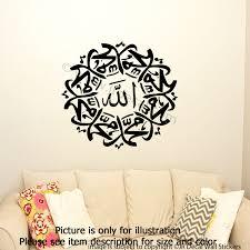 allah muhammad pbuh islamic wall art stickers jrd2 jr decal allah muhammad pbuh islamic wall art stickers jrd2 in black