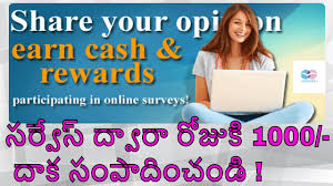 Money Making Online Surveys - how to earn money by doing surveys in telugu how to make money