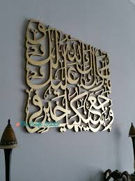 wedding wishes in arabic islamic wedding gift 53x43cm wedding wishes wall