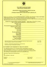Certification Letter Of Endorsement Sample Samples Of Certificates Russian Maritime Security Service