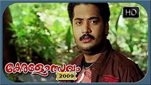 by priya captions 8 nov 2014 keralotsavam 2009 full movie vinu mohan vishnupriya youtube