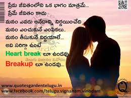 Feeling Of Love Quotes by Telugu Love And Inspirational Quotes Quotes Garden Telugu