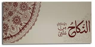 Muslim Marriage Invitation Card Design Traditional Muslim Nikah Invitation Sqdl5 0 85 Special