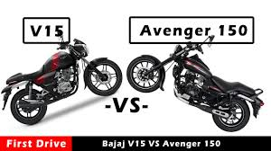cost of cbr 150 dream bike bajaj v15 vs bajaj avenger street 150 youtube