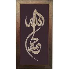 Islamic Home Decor Buy Islamic Home Decor From Wide Range Shiddat