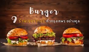 cuisine burger 9 ร านเบอร เกอร ท วกร งเทพ อย างค ล ไกลแค ไหนก ต องไปลอง